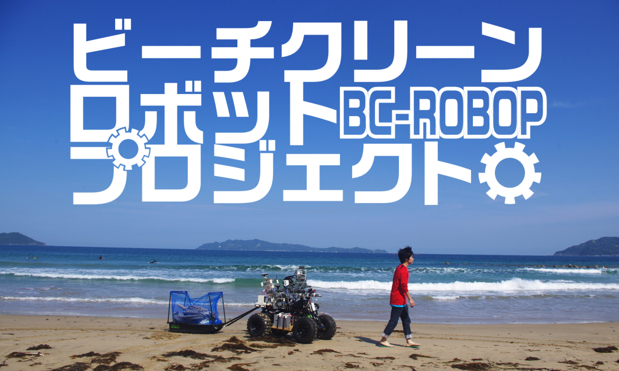 ビーチクリーンロボットプロジェクト(BC-ROBOP)-The Institute of BC-ROBOP Coastal Engineering